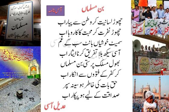bun muslim
